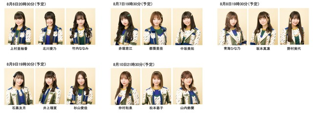 【SKE48】8月6日〜10日のSHOWROOM「SKE48 Summer Zepp Tour 2021」生配信は見送り