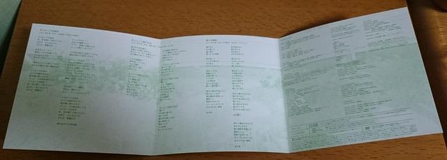 歌詞カード 内