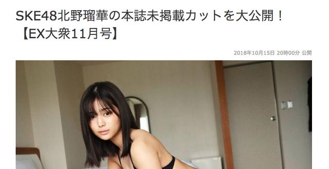 SKE48北野瑠華の「EX大衆11月号」グラビア本誌未掲載カットが公開!