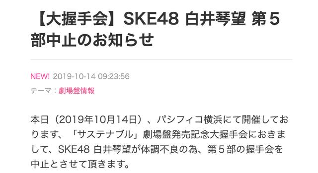 SKE48白井琴望、体調不良のため本日のAKB48握手会第5部を中止