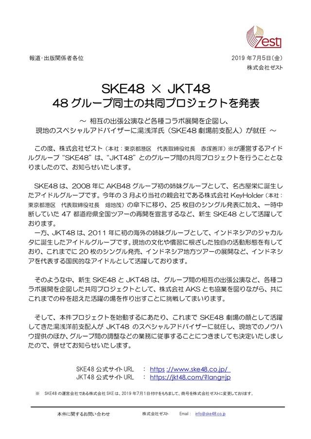 20190705_SKE_SKE48JKT48jointproject