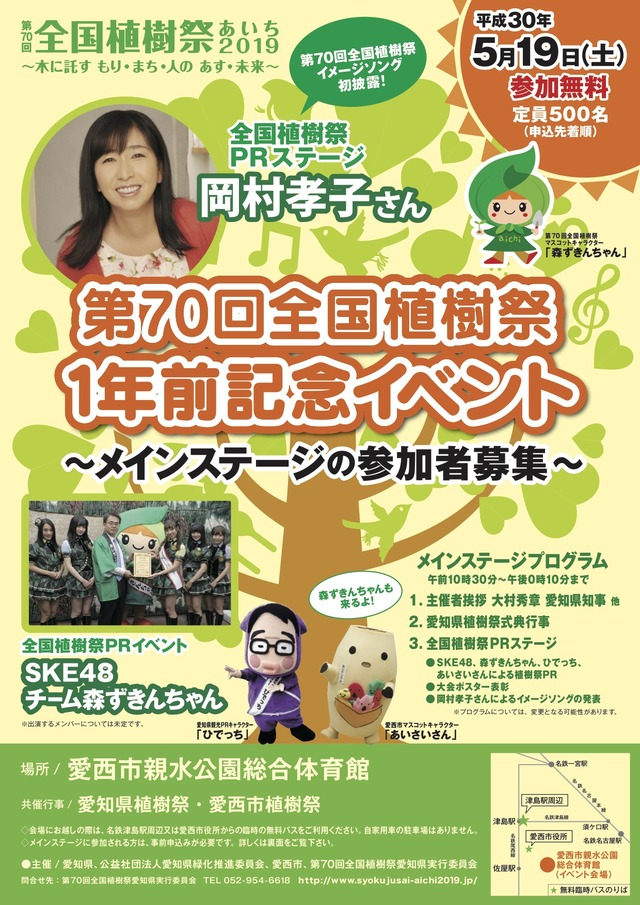 「第70回全国植樹祭 1年前記念イベント」にSKE48が参加!参加者を先着で募集中
