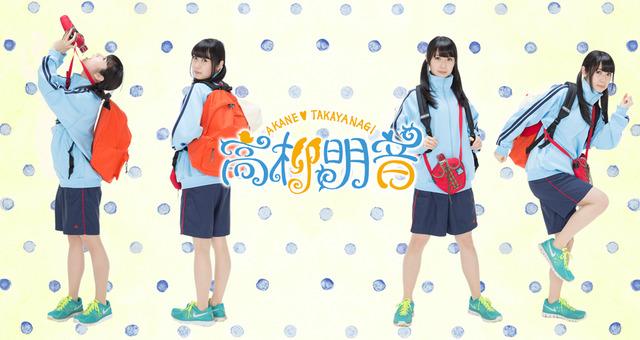 takayanagi5-2
