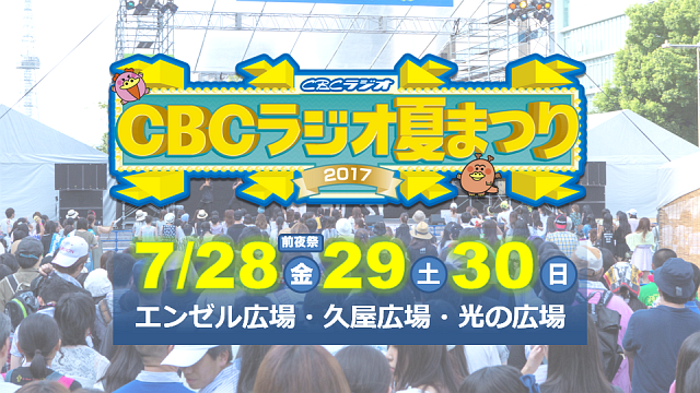 cbcr_natsumatsuri_640x360