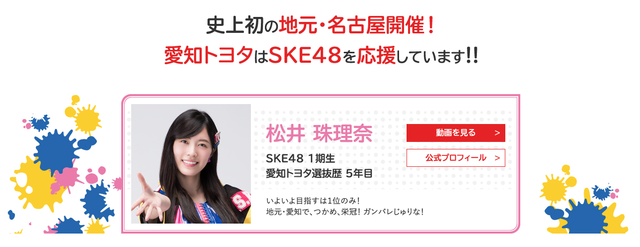【愛知トヨタ×SKE48】メンバーの「世界選抜総選挙への想い」動画が公開!
