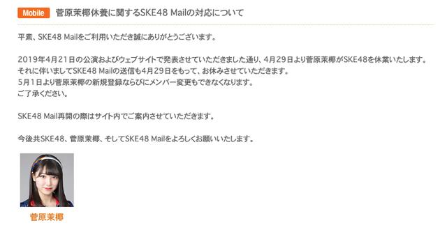 菅原茉椰、SKE48Mailの送信も4月29日をもってお休み