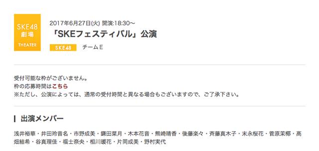 SKE48野村実代が6月27日のチームE公演にアンダー出演!