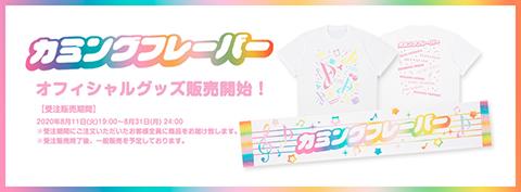 カミングフレーバー オフィシャルグッズ先行受注販売!8月11日から申し込み開始!