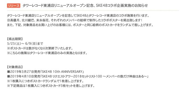 SKE48、タワーレコード東浦店リニューアルオープン記念コラボ企画を実施!