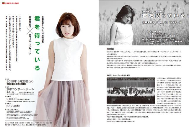 sm_kyoto2