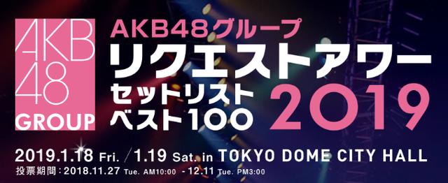 【100位〜76位】「AKB48グループリクエストアワー セットリストベスト100 2019」1.18セットリストまとめ