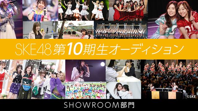 SKE48 第10期生オーディション 候補者の出身地「大阪多いな」「なんで毎度隣県は少ないんだろう」「東北嬉しいぜ」