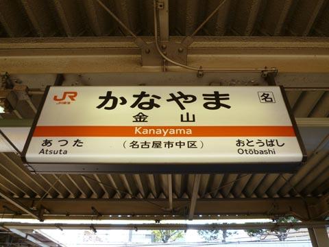 kanayamast001