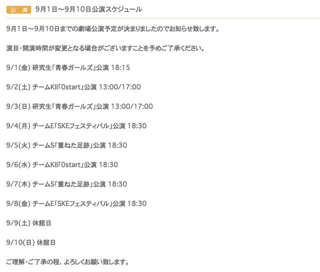 SKE48劇場 9月1日~9月10日の公演スケジュールが発表