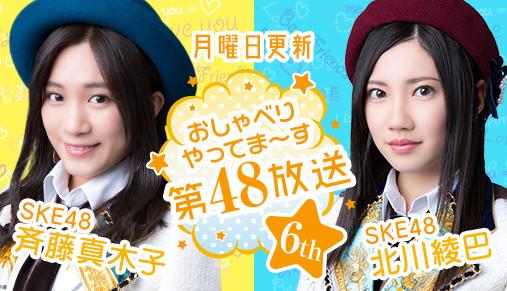 48放送_507×291