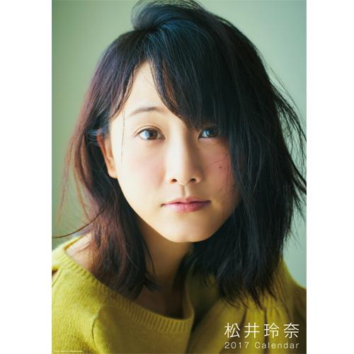 松井玲奈 2017カレンダー