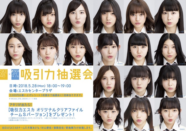 【SKE48×エスカ】吸引力抽選会開催、クリアファイルは10種500枚限定!