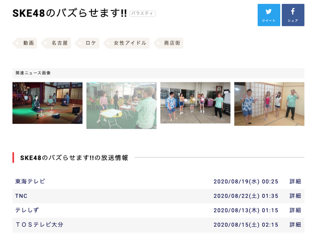 SKE48のバズらせます!!、TNC(テレビ西日本)にて放送される模様!