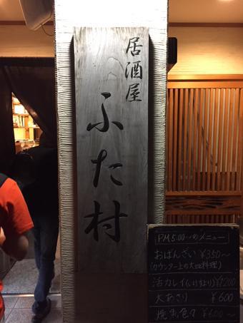 001futamura