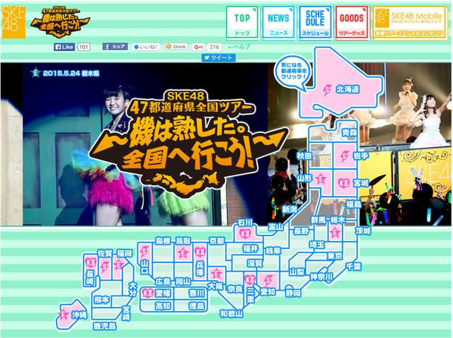 SKE48 47都道府県全国ツアーが再開!2016年2月からの追加日程が発表!