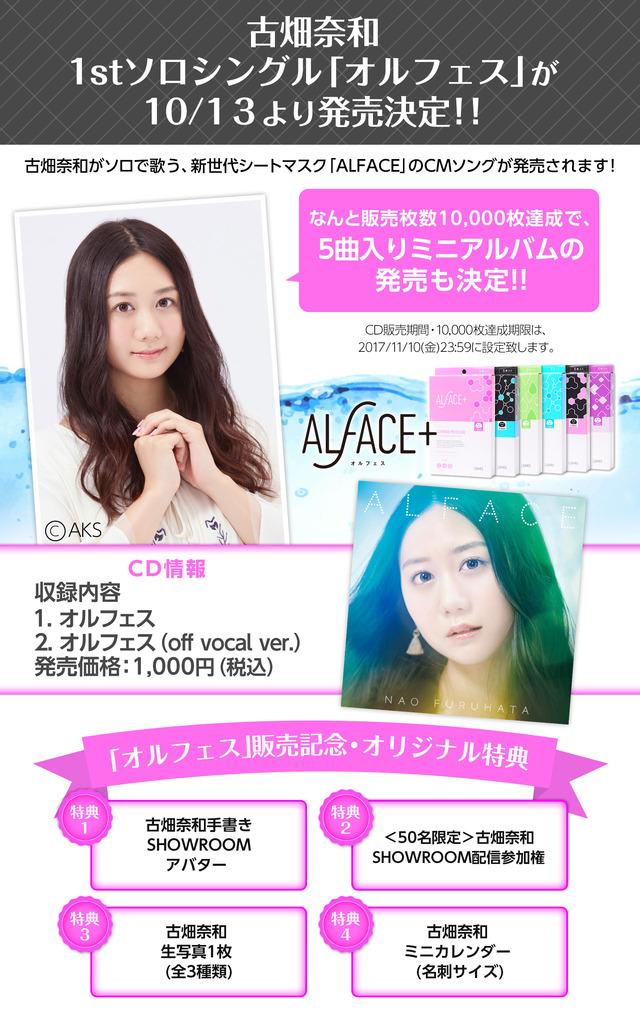 170929_showroom_pc_SKE_alface_01