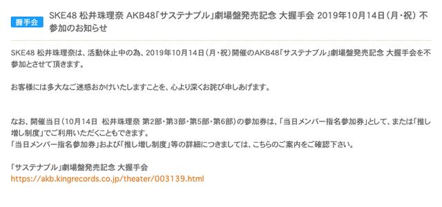SKE48松井珠理奈、活動休止中の為10月14日のAKB48握手会を不参加