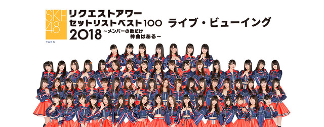 ske48request_hour2018_main2