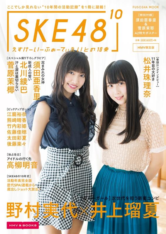 【HMV限定】井上瑠夏&野村実代表紙バージョン SKE48の10乗 (扶桑社ムック)