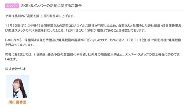 SKE48須田亜香里及び関連スタッフのPCR検査の結果は陰性、12月11日まで自宅待機