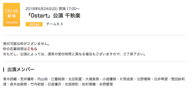 【追記アリ】SKE48チームKⅡ「0start」公演 千秋楽 出演メンバーが発表