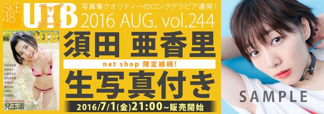 SKE48須田亜香里の生写真付き『UTB 244号』明日7月1日販売開始!
