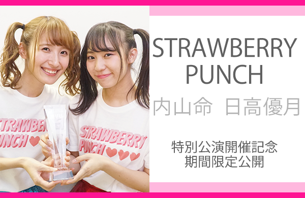 strawberry_punch