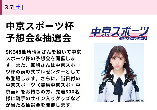 SKE48熊崎晴香、3月7日に中京競馬場にて予想会&抽選会に出演!表彰式プレゼンターとしても登場!