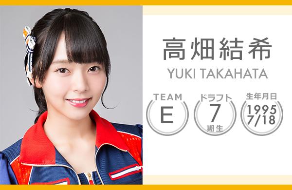takahata_yuki