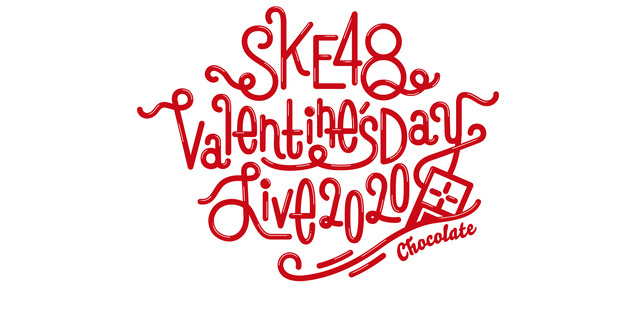 SKE48 Valentine's Day Live 2020 ~CHOCOLATE~ 2.15昼の部セットリストまとめ!