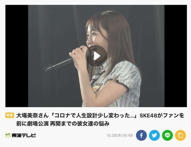 東海テレビ SKE48有観客公演再開の特集がLocipoで公開