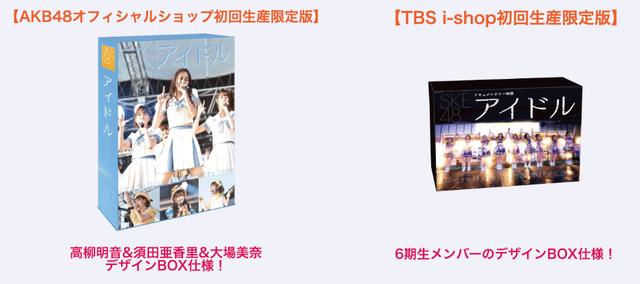 映画「アイドル」コンプリートBlu-ray&DVD-BOX 4月5日発売決定!