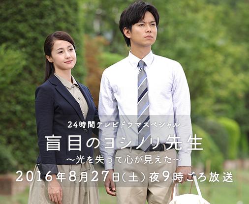 【衝撃】24時間テレビ2016ドラマ、高畑裕太の代役wwwwwwwwww(画像あり)