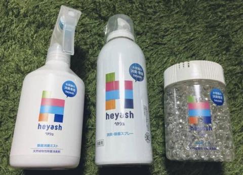 heyasyu