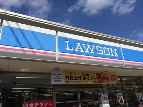 ローソンの店舗1