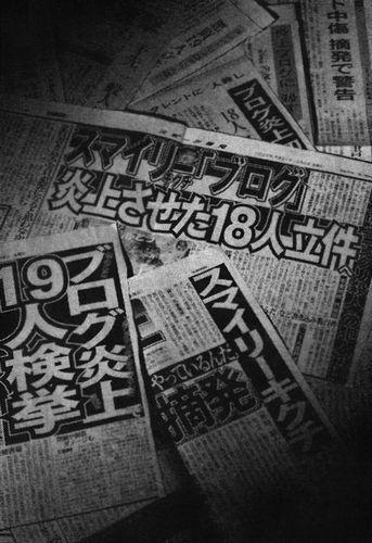 スマイリーキクチ-報道