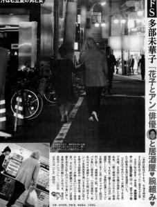 多部未華子-窪田正孝-フライデー1-227x300