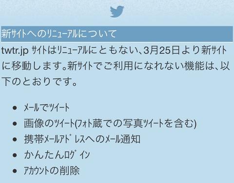 twitter-twtr-jp-renewal-03-25-1