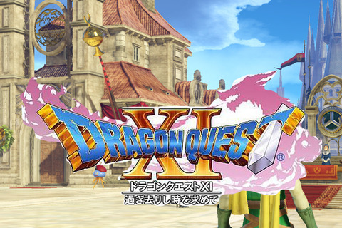 dragonquest11-release