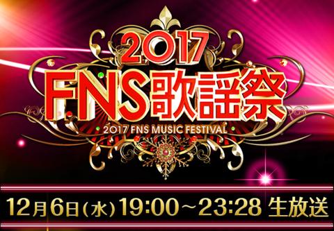 FNS2017歌謡祭冬第1夜歌う順番