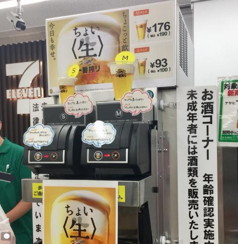 セブンイレブンで100円生ビール販売って