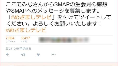 smap-smap-kaisan-740x416