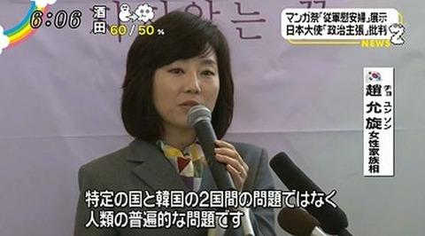 韓国の反日女性家族部長官