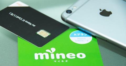 mineo-Application-01