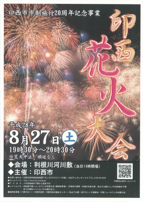 hanabi2016-omote